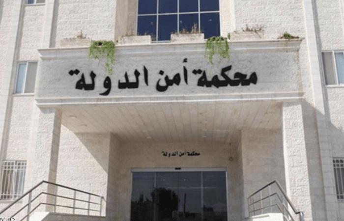 محكمة أمن الدولة بالأردن ترفض دعوة قائمة الشهود بقضية «الفتنة»