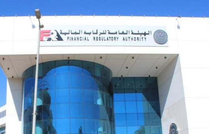 الرقابة المالية توافق على زيادة مجلس إدارة مصر المقاصة إلى 11 عضواً