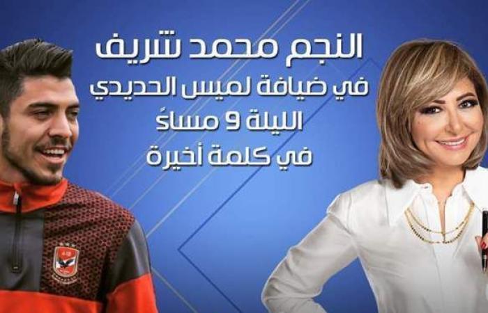 """محمد شريف ضيف لميس الحديدي في """"كلمة أخيرة"""".. الليلة"""
