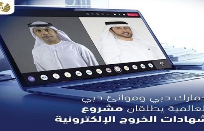 جمارك دبي تطلق مبادرة شهادات الدخول والخروج الإلكترونية