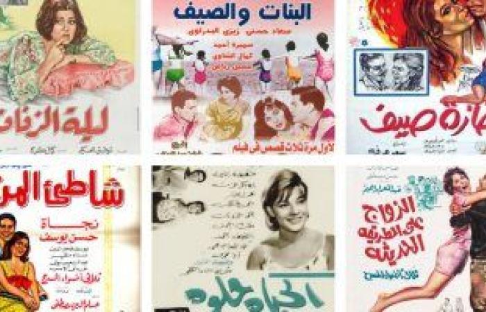حب وغرام وضحك ولعب.. مظاهر أبرزتها السينما المصرية على شواطئها فى موسم الصيف