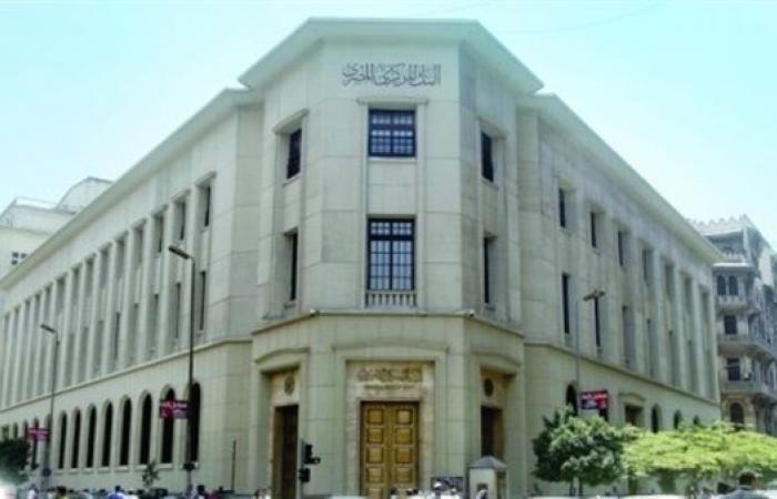 البنك المركزي يعلن عن إصدار المبادئ الاسترشادية للتمويل المستدام