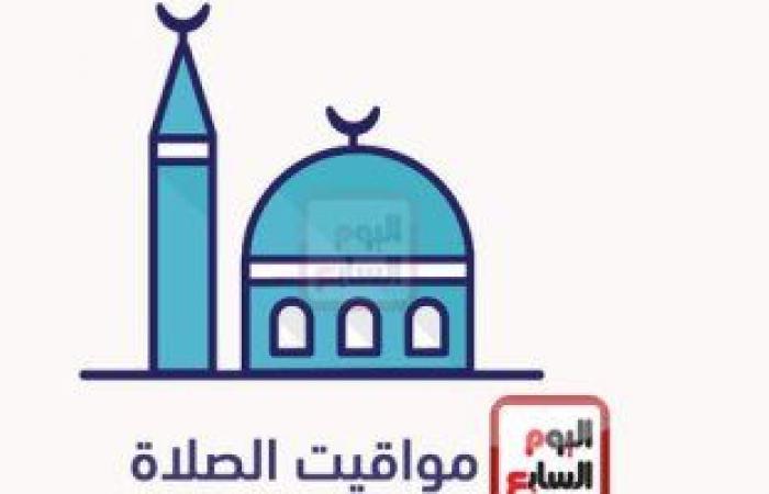 مواقيت الصلاة اليوم الاثنين 19/7/2021 بمحافظات مصر والعواصم العربية