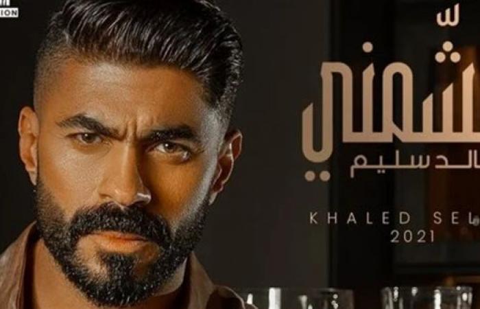 """خالد سليم يطرح أحدث أغانيه """"عشمني"""" على اليوتيوب"""