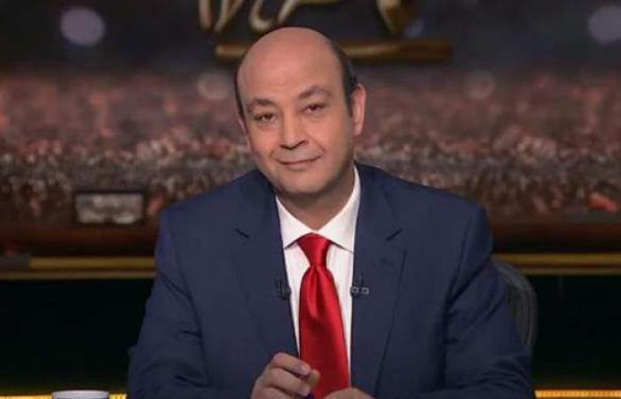 تعبت وعاوز أرتاح.. عمرو أديب يعلن تغيبه عن الشاشة | فيديو