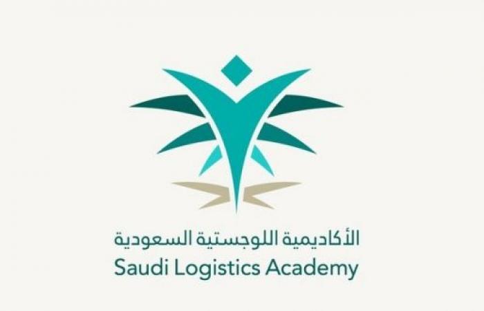 الأكاديمية السعودية اللوجستية: بدء التسجيل في 4 برامج تدريبية منتهية بالتوظيف