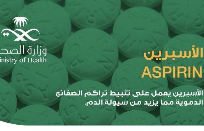 الصحة توضح ضوابط ودواعي استخدام دواء الأسبرين