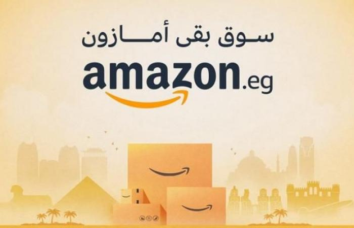 رسميًا: أمازون تَفتح أبوابها في مصر