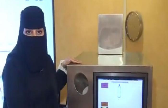 بالفيديو.. مخترعة سعودية تبتكر آلة رقمية لفرز العلب البلاستيكية