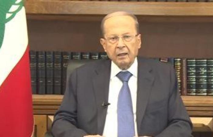 رئيس لبنان: عملية تشكيل الحكومة قطعت شوطا كبيرا ونأمل فى إعلانها هذا الأسبوع
