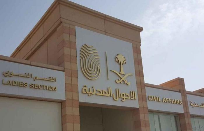 الأحوال المدنية: 7 خطوات للإبلاغ عن الوثائق المفقودة
