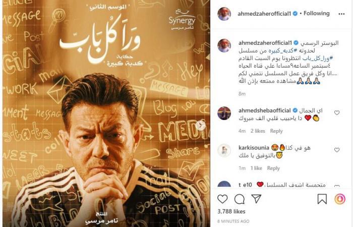 """أحمد زاهر يكشف عن بوستر """"كدبة كبيرة"""" من """"ورا كل باب"""":نتمنى لكم مشاهدة ممتعة"""
