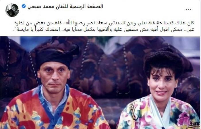 """محمد صبحي يعبر عن افتقاده لسعاد نصر: """" كان بينا كيميا .. افتقدك يا مايسة """""""