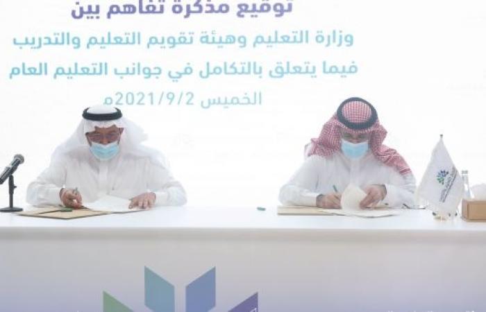 اتفاقية لتأطير العمل المشترك بين وزارة التعليم وهيئة etec