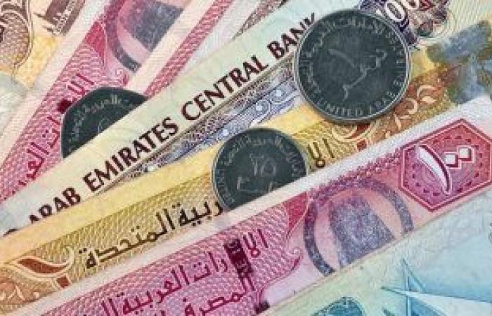 سعر الدرهم الإماراتى اليوم الخميس بالبنوك