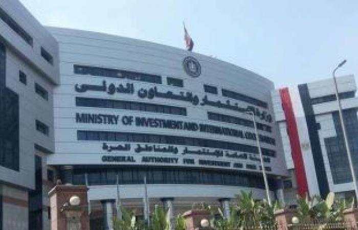 منتدى مصر للتعاون الدولى يناقش تشجيع مشاركة القطاع الخاص فى التنمية
