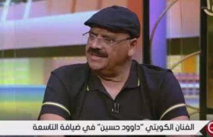 الفنان الكويتى داوود حسين: مصر هوليوود العرب.. ونقتبس من فنها الكثير