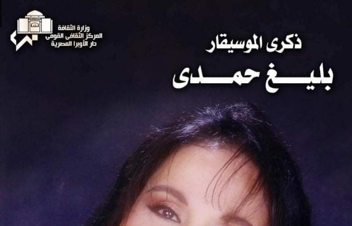 عفاف راضى تعود للأوبرا بعد غياب فى ذكرى بليغ حمدى