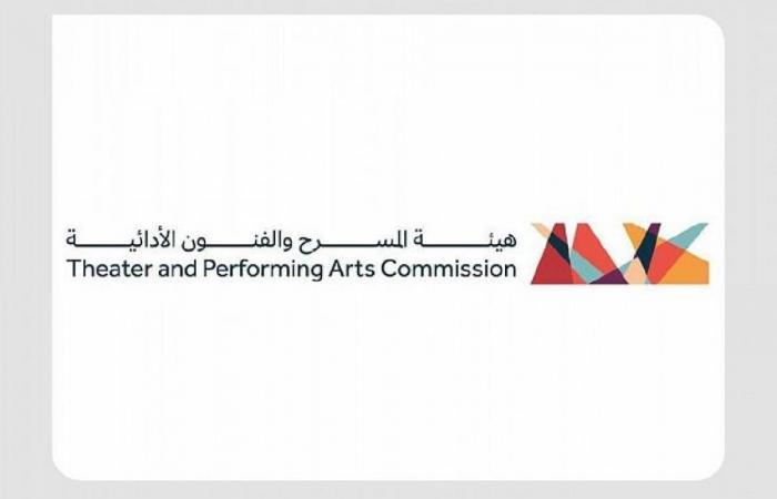 هيئة المسرح والفنون الأدائية تختتم برنامجها المتقدم في التمثيل والإخراج بالرياض