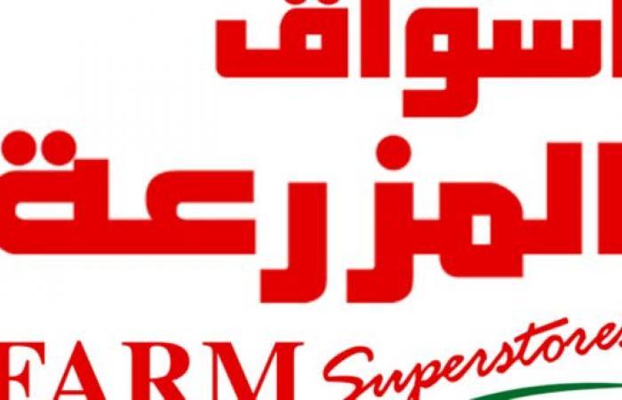 عروض المزرعة الرياض و الخرج من 15 سبتمبر حتى 21 سبتمبر 2021 بنصف السعر