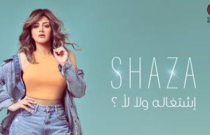 """شذى تطرح أحدث أغانيها """"اشتغالة ولا لأ"""" بتوقيع عزيز الشافعى.. فيديو"""