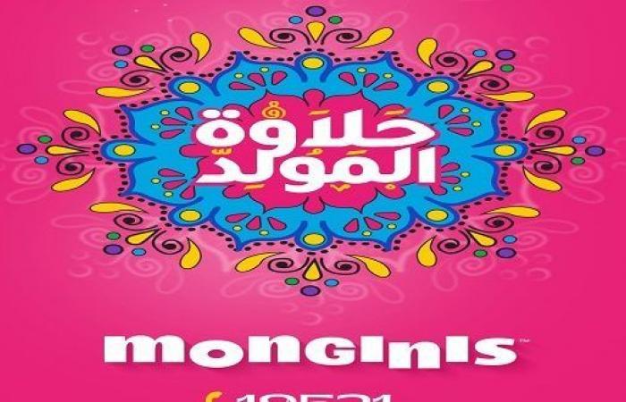 اسعار علب حلاوة المولد 2021 من مونجيني
