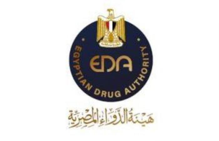 هيئة الدواء تعلن بدء تطبيق برنامج اعتماد المواد القياسية