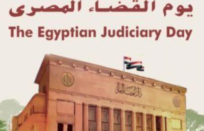 البريد يصدر طابعا تذكاريا بمناسبة الاحتفال بيوم القضاء المصرى