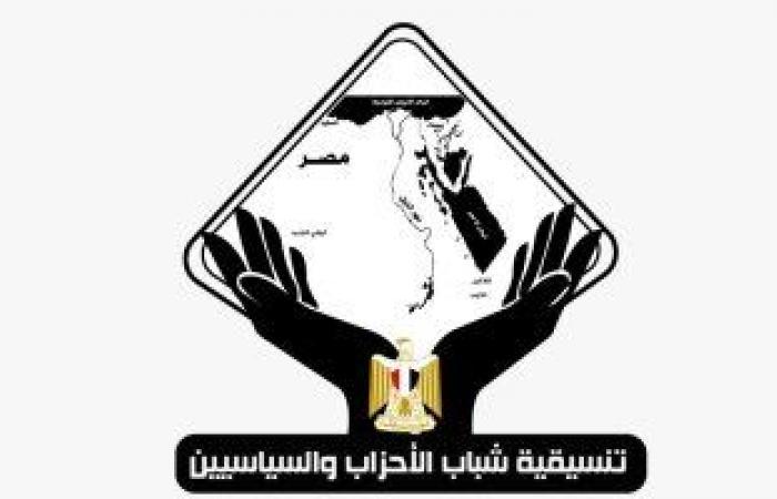 تنسيقية شباب الأحزاب عن اليوم العالمى لكبار السن: مصر تضمن حقوقهم صحيا واقتصاديا