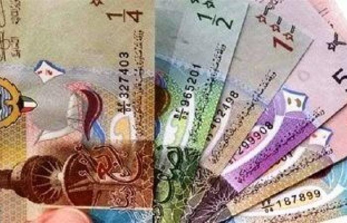 سعر الدينار الكويتى اليوم السبت 2 أكتوبر 2021