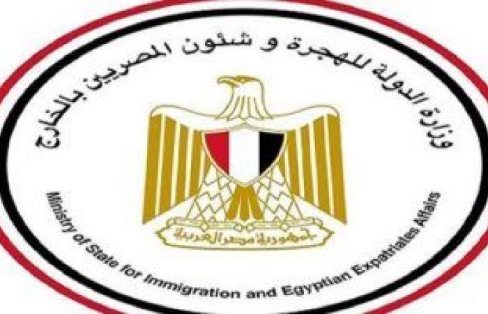 الهجرة والتخطيط تطلقان حملة التبرعات الأولى للمصريين بالخارج لدعم حياة كريمة