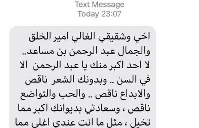ابن مساعد يهدي ديوانه للأمير بدر بن عبدالمحسن: أكرمني برد طوّق به عنقي