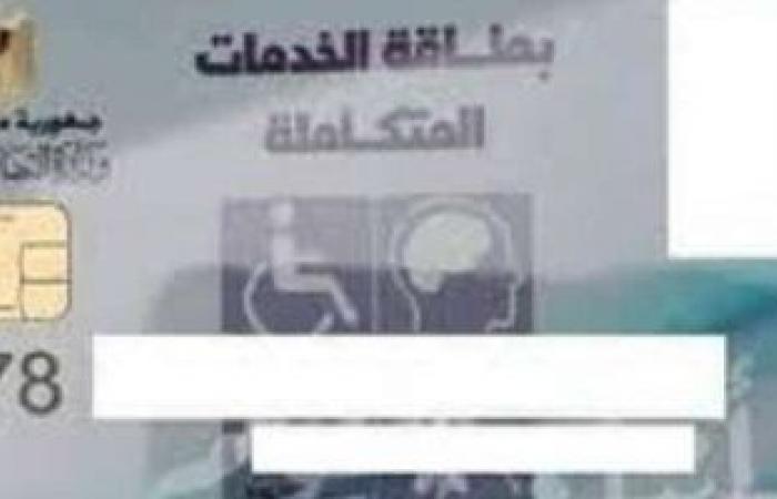 الصحة: استخراج 800 ألف بطاقة خدمات متكالمة لذوى الإعاقة