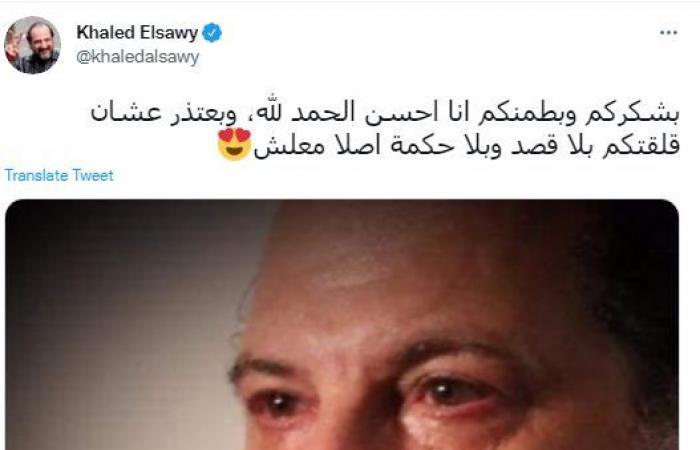 """خالد الصاوى مطمئنا الجمهور على حالته: """"أنا أحسن وبعتذر عشان قلقتكم بلا قصد"""""""